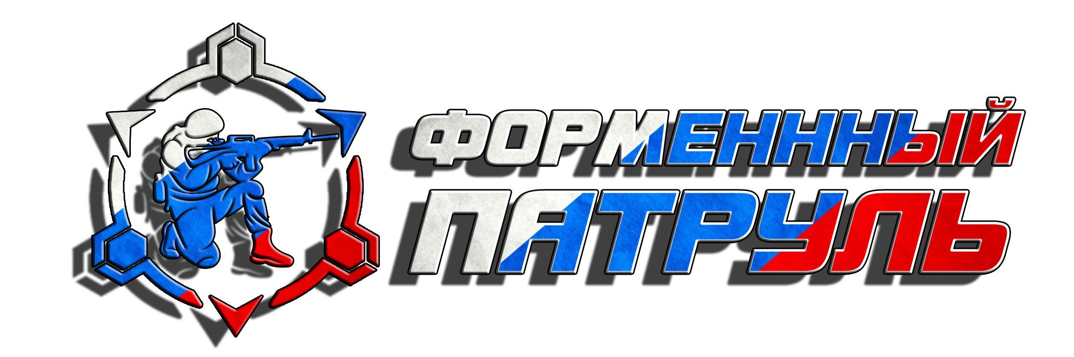 """Интернет-магазин """"Форменный Патруль"""""""
